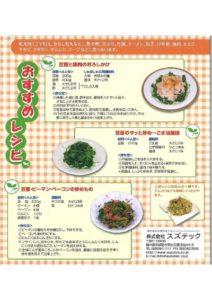 recipe01のサムネイル