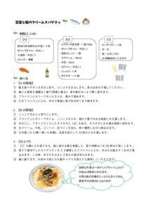 recipe02のサムネイル